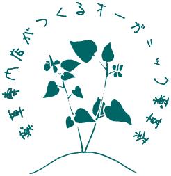 山下薬草店ロゴ